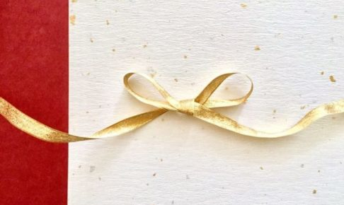 お祝い・金のリボン