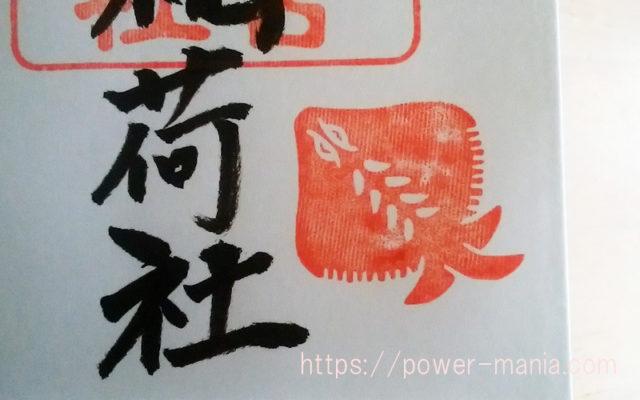 長田神社のありがたい赤エイの御朱印
