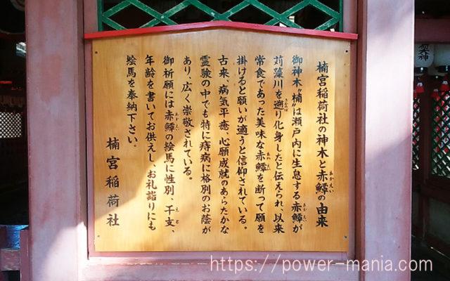 長田神社の楠宮稲荷社のアカエイ由来