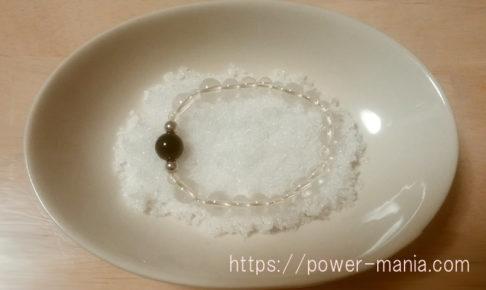 粗塩でパワーストーンブレスレットを浄化しているところ