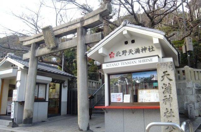 神戸・北野天満神社