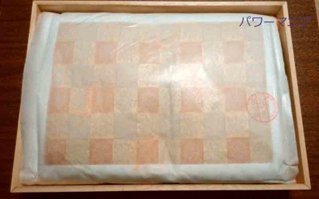 仲手川布団店の財布の布団・紙で包まれている