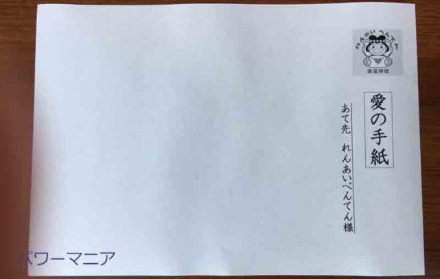 氷室神社・愛の手紙