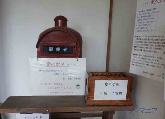 氷室神社・恋愛ポスト