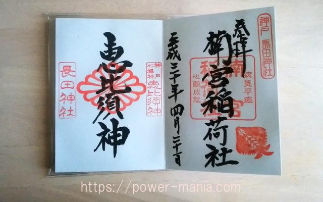 長田神社の稲荷神社と恵比寿さまの御朱印