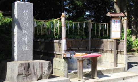 葛原岡神社の入り口