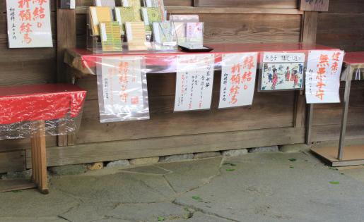 葛原岡神社のおみくじ