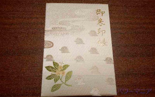 湊川神社・御朱印帳の表