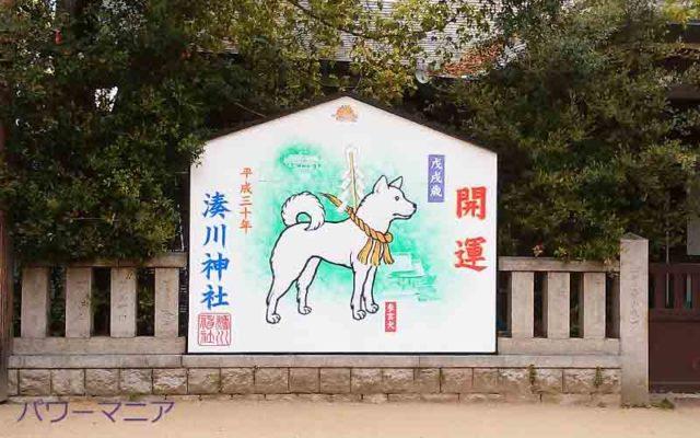 湊川神社の境内にある大きな干支の絵馬