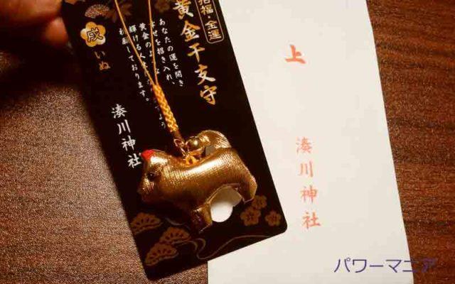 湊川神社の金ピカの戌のお守り