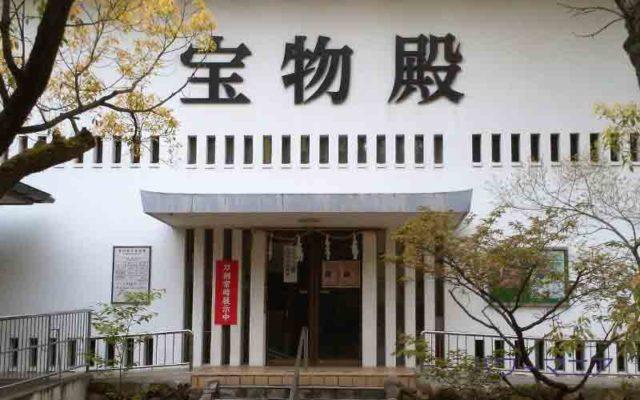 湊川神社・宝物殿