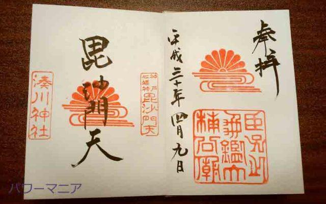 湊川神社の大楠公墓所と毘沙門天の御朱印
