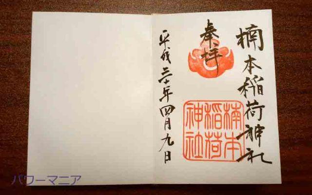 湊川神社の楠本稲荷神社の御朱印