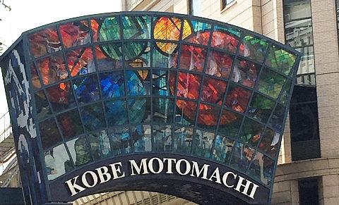 元町商店街入口のアーケード