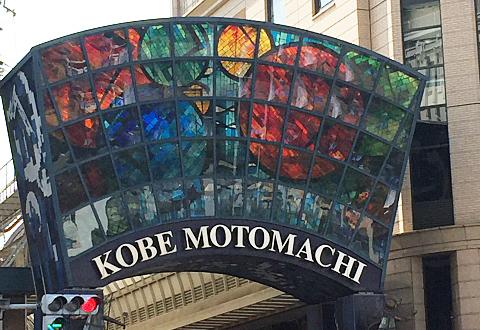 元町商店街入口