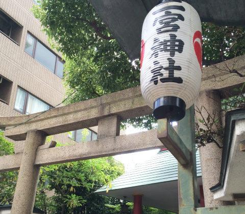 二宮神社の鳥居と提灯