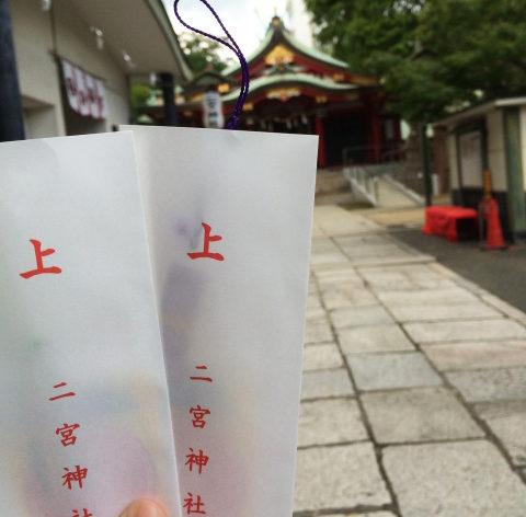 二宮神社のお守りの袋
