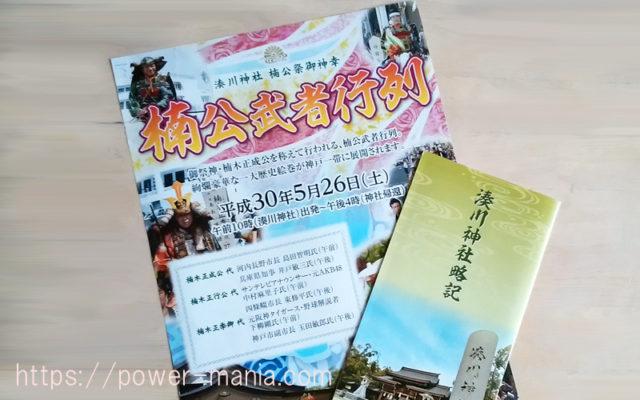 武者行列と湊川神社のパンフ