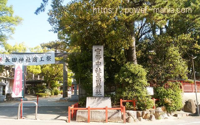 長田神社の官幣中社の石碑