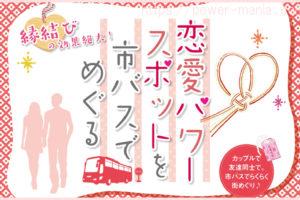 神戸市バス縁結び切符のパンフレット