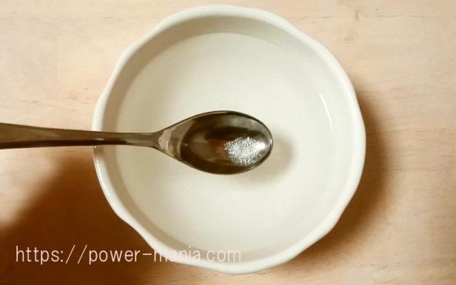 塩を入れてスプーンで溶かす