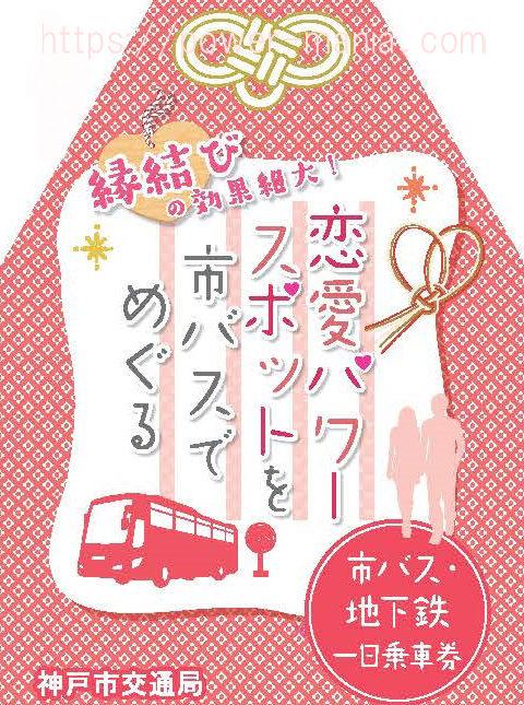 神戸市交バス縁結び切符パンフレット