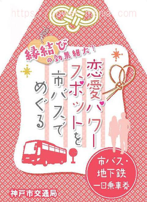 神戸市交通局・縁結び切符