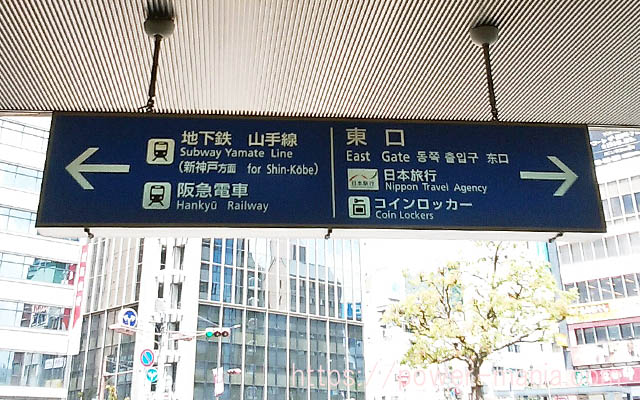 三宮駅の案内板