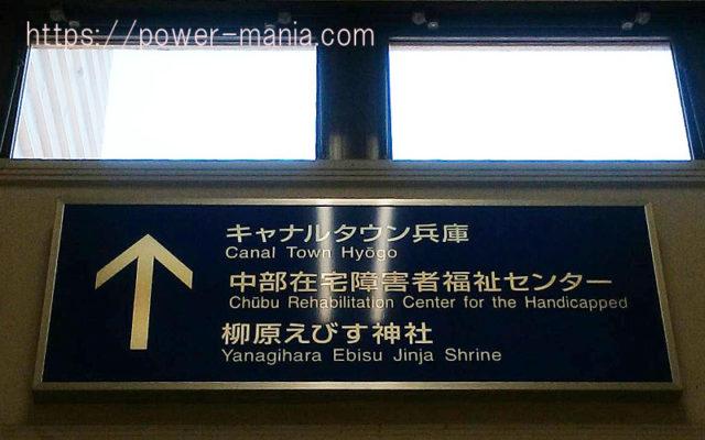 神戸市兵庫駅の案内坂