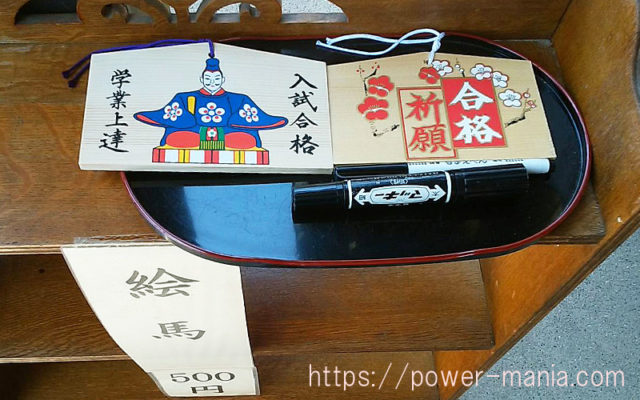 柳原天神社の絵馬2種類
