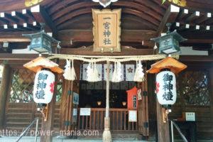 一宮神社の本殿