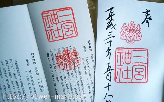三宮神社でいただいた神戸厄除八社巡りの御朱印