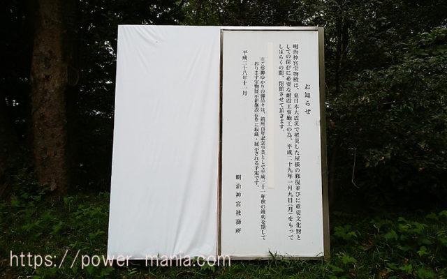 明治神宮の宝物殿・工事中の案内板