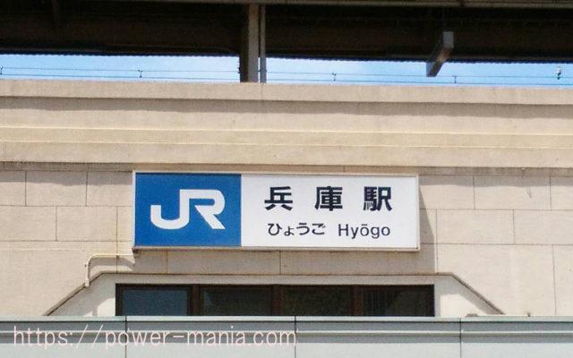 兵庫駅に着いたところ・表示板