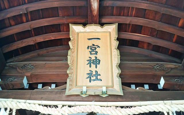 一宮神社と書かれた扁額