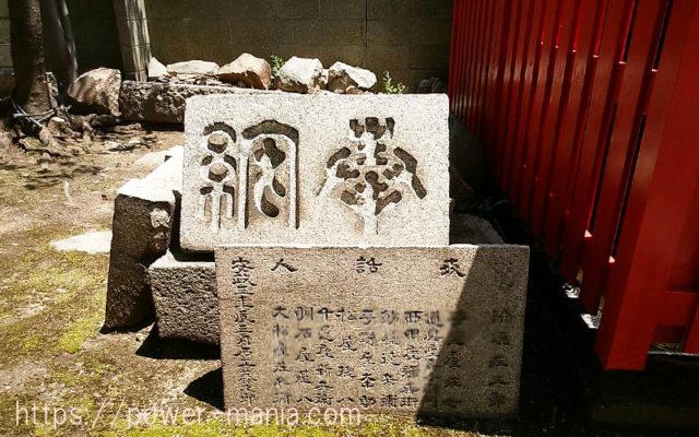 柳原天神社の境内の石碑