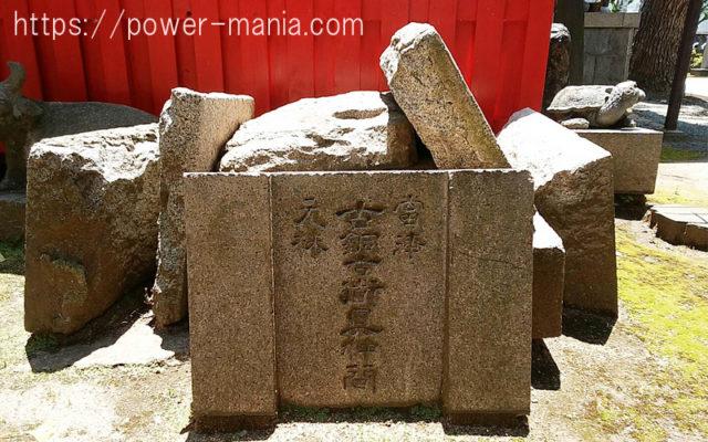 柳原天神社の境内にある石碑