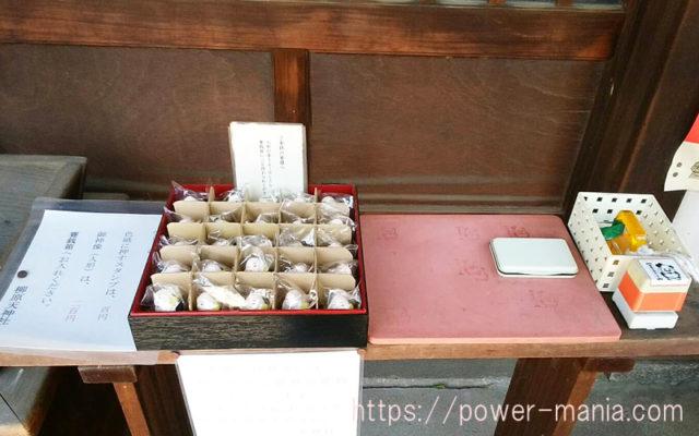 柳原天神社の拝殿前にある右側の台