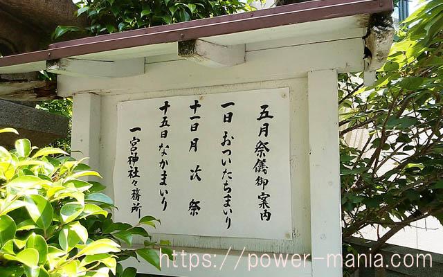 一宮神社のお知らせ