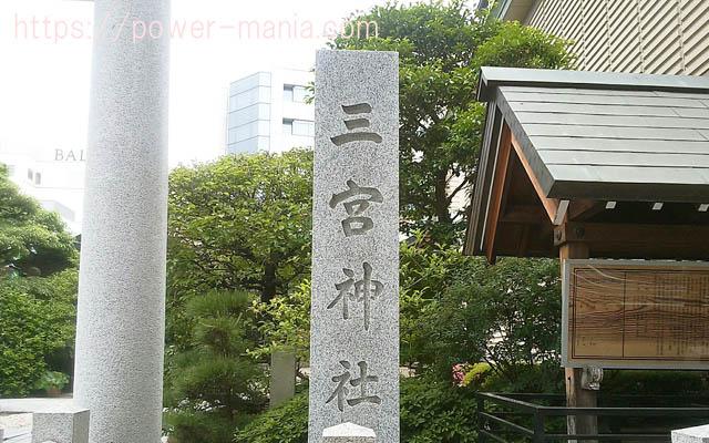三宮神社の石碑