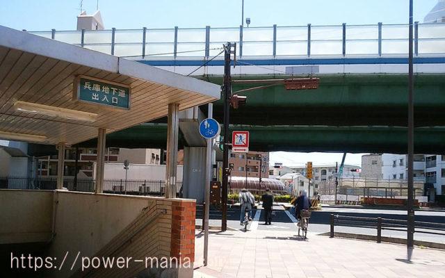 兵庫駅から信号を渡る