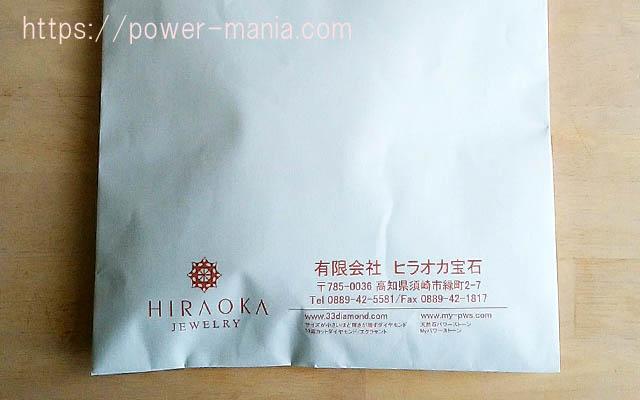 ヒラオカ宝石の白い封筒