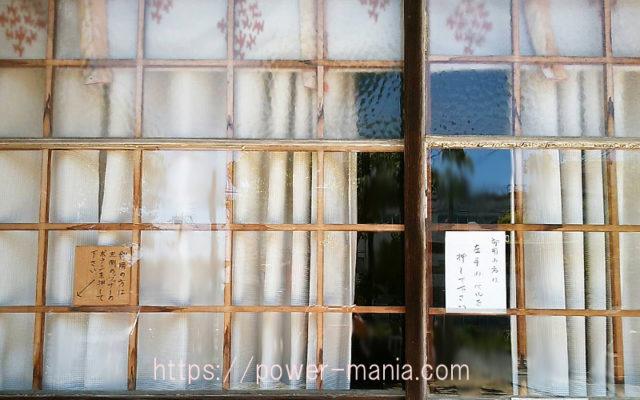 柳原天神社の社務所