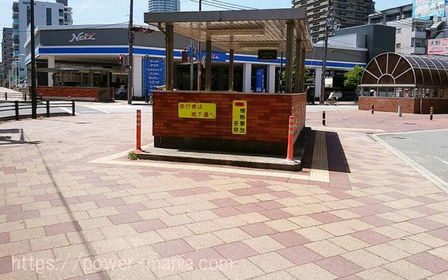 兵庫駅へ向かう途中・地下道の入り口