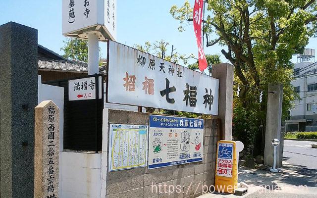 神戸市・柳原天神社の入り口