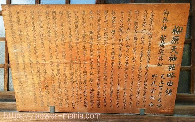 柳原天神社の略由緒