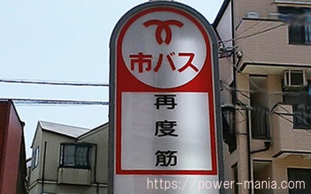 五宮神社へのアクセス・神戸市バスのバス停