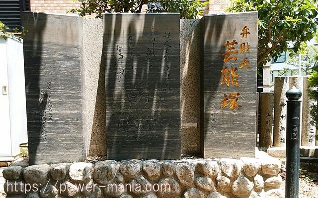 四宮神社の境内にある弁財天芸能塚