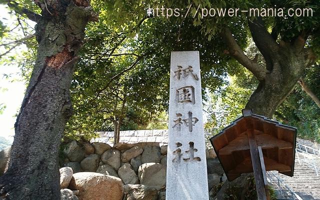 祇園神社の石碑