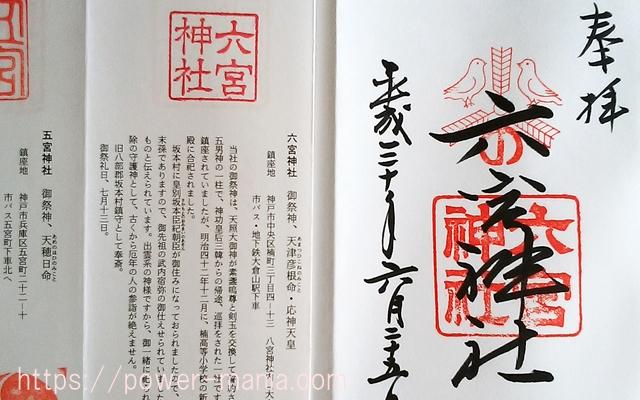 神戸八社巡り・六宮神社の御朱印